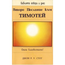 Второ послание към Тимотей
