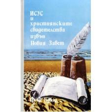 Исус и християнските свидетелства извън Новия завет
