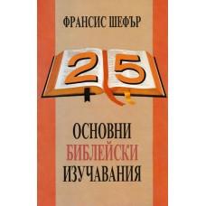 25 Основни библейски изучавания
