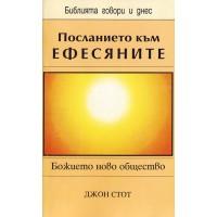 Посланието към Ефесяните