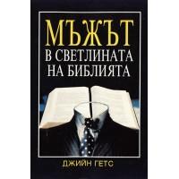 Мъжът в светлината на Библията