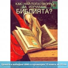 Как най-ползотворно да изучаваме Библията
