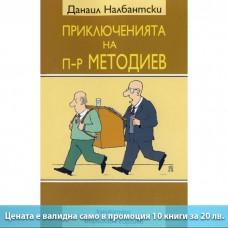 Приключенията на п-р Методиев