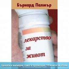 Лекарство за живот