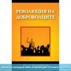 Революция на доброволците