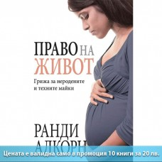 Право на живот