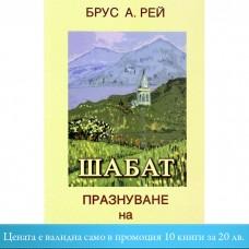 Шабат, празнуване на деня на Господа