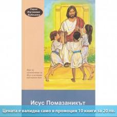 Исус Помазаникът
