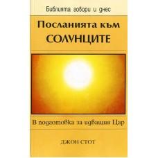 Посланията към Солунците