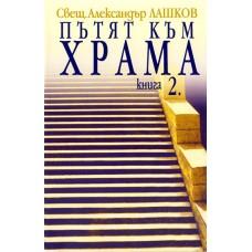 Пътят към храма 2