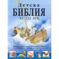 Детска библия за XXI век