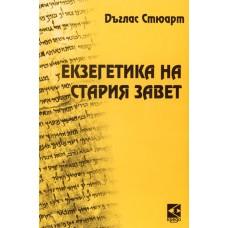 Екзегетика на Стария завет
