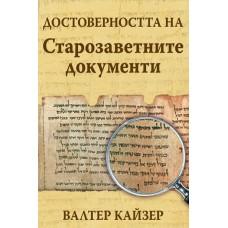 Достоверността на Старозаветните документи