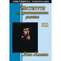 Институти на християнската религия 2