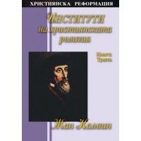 Институти на християнската религия 3
