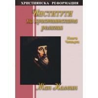 Институти на християнската религия 4