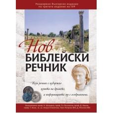 Нов библейски речник