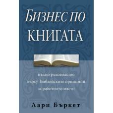 Бизнес по книгата