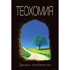 Теохомия