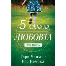 Петте езика на любовта при децата