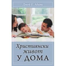 Християнски живот у дома