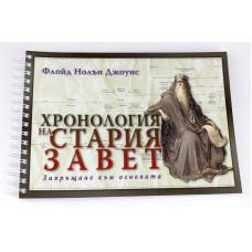 Хронология на Стария Завет