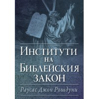 Институти на Библейския закон