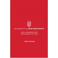 Изследване на християнството - учебна тетрадка