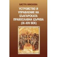 Устройство и управление на БПЦ (IX-XIV век)