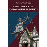Правата на човека. Църковно-правни аспекти