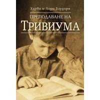 Преподаване на Тривиума
