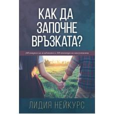 Как да започне връзката?