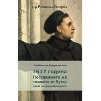 1517 година