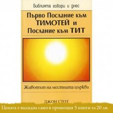 Първо послание към Тимотей и послание към Тит