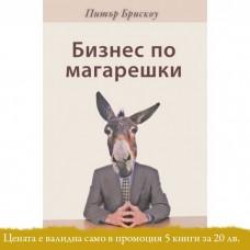 Бизнес по магарешки