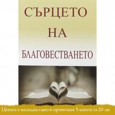 Сърцето на благовестването