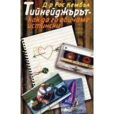 Тийнейджърът - как да го обичаме
