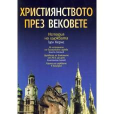 Християнството през вековете