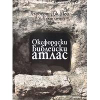 Оксфордски Библейски атлас