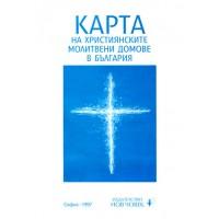 Карта на християнските молитвени домове в България