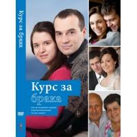 Курс за брака - DVD