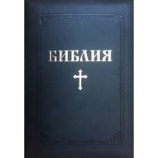 Библия - едър шрифт с цип