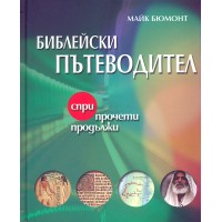 Библейски пътеводител