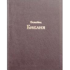 Семейна Библия - кожена подвързия