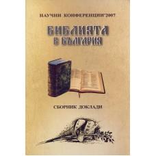 Библията в България
