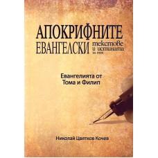 Апокрифните евангелски текстове