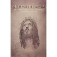 Отхвърленият Месия