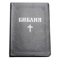 Библия с препратки