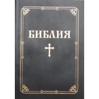 Библия с едър шрифт - твърда корица