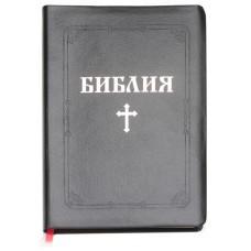 Библия - едър шрифт